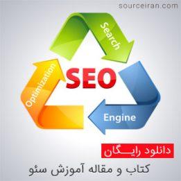 آموزش سئو و بهینه سازی وب سایت SEO