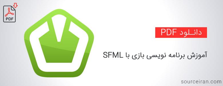 کتاب آموزش برنامه نویسی بازی با SFML