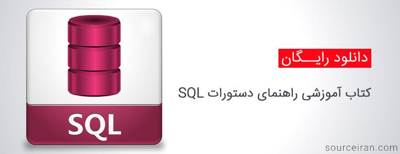 راهنمای دستورات SQL