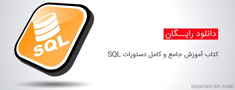 کتاب آموزش دستورات SQL