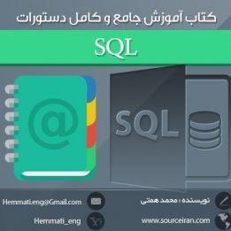 دانلود کتاب آموزش جامع و کامل دستورات SQL به زبان فارسی