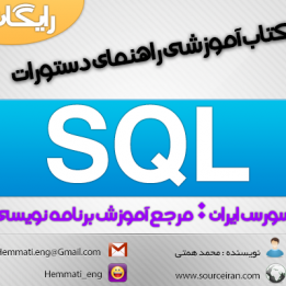 دانلود کتاب آموزشی راهنمای دستورات SQL به زبان فارسی