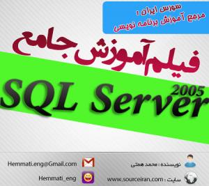 دانلود فیلم جامع و کامل آموزش SQL Server 2005 به زبان فارسی
