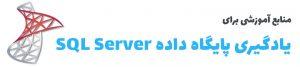 منابع آموزش SQL Server