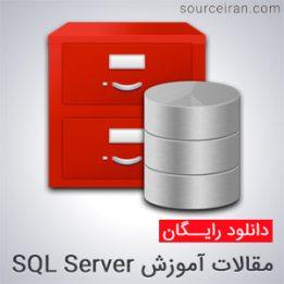 مقالات آموزش SQL Server