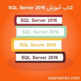 کتاب آموزش SQL Server 2016