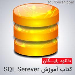 دانلود کتاب آموزش SQL Serever