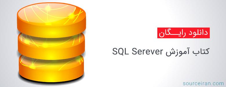 کتاب آموزش SQL Serever
