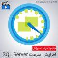 فیلم آموزش افزایش سرعت SQL Server