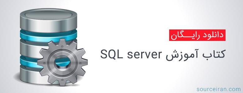 کتاب آموزش SQL server به زبان فارسی