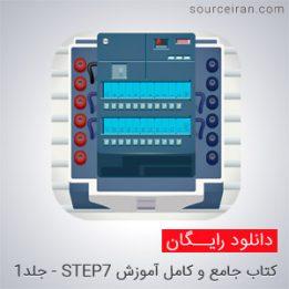 کتاب آموزش STEP7 جلد۱