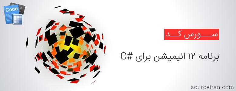 سورس برنامه 12 انیمیشن برای سی شارپ