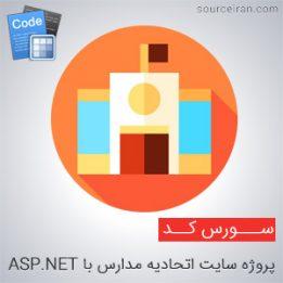 پروژه سایت اتحادیه مدارس با ASP.NET