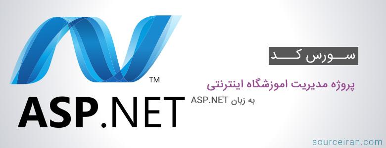 سورس کد پروژه مدیریت اموزشگاه اینترنتی به زبان ASP.NET