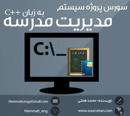 دانلود رایگان سورس پروژه سیستم مدیریت مدرسه به زبان ++C