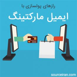 رازهای پولسازی با ایمیل مارکتینگ