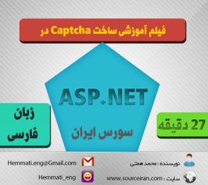 دانلود فیلم آموزشی ساخت Captcha در ASP.NET به زبان فارسی