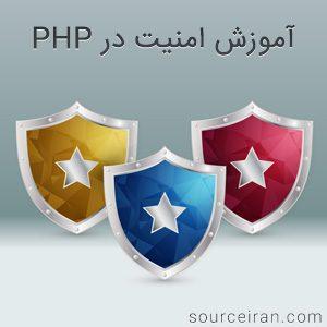 آموزش امنیت در PHP