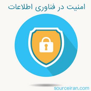 امنیت در فناوری اطلاعات