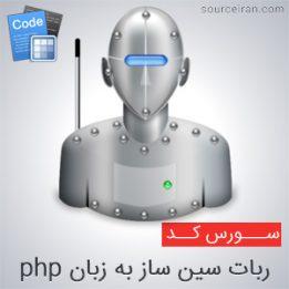 سورس ربات سین ساز