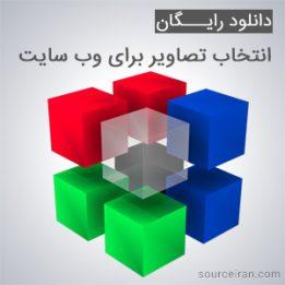انتخاب تصاویر برای وب سایت