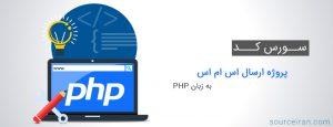 سورس کد پروژه ارسال اس ام اس به زبان PHP