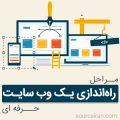 مراحل راهاندازی یک وب سایت حرفهای