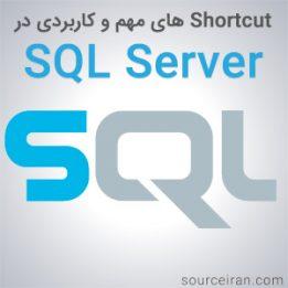 Shortcut های مهم و کاربردی در SQL Server 2012