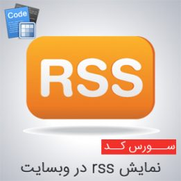 Show rss on website
