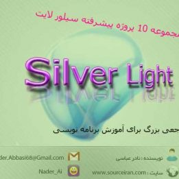 آموزش سیلور لایت توسط سورس ایران