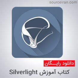 دانلود کتاب آموزش Silverlight