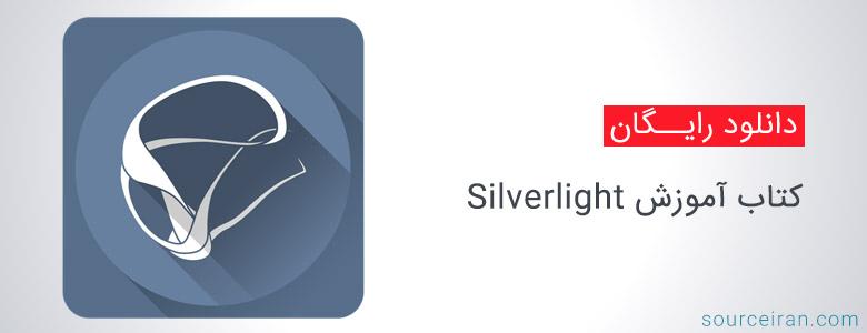 کتاب آموزش Silverlight