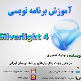 Silverlight-[www.sourceiran.com]