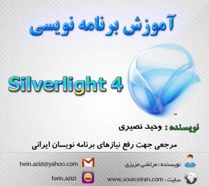 Silverlight-[www.sourceiran.com]