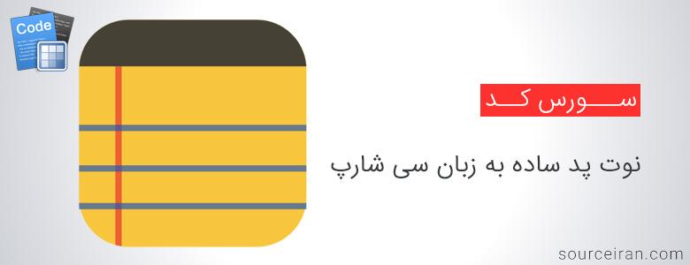 سورس کد نوت پد ساده به زبان سی شارپ