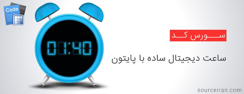 سورس ساعت دیجیتال ساده با پایتون