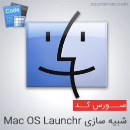 شبیه سازی Mac OS Launchr با دلفی