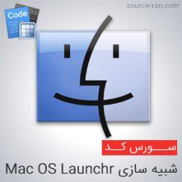 شبیه سازی Mac OS Launchr با دلفی