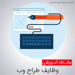 وظایف طراح سایت