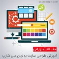 طراحی سایت به زبان سی شارپ