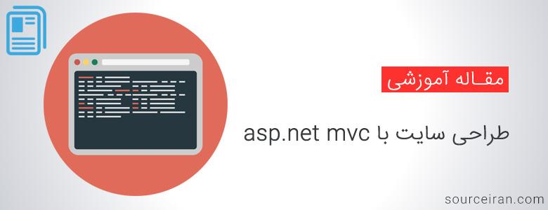 طراحی سایت با asp.net mvc