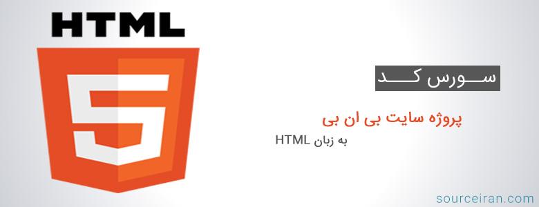 سورس کد پروژه سایت بی ان بی به زبان HTML
