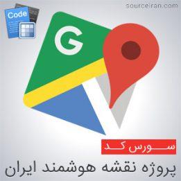 سورس کد پروژه نقشه هوشمند ایران