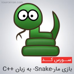 سورس بازی Snake به زبان C++