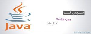 سورس کد پروژه Snake به زبان جاوا