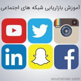 آموزش بازاریابی شبکه های اجتماعی