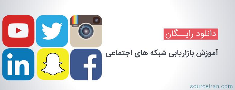 مقاله بازاریابی در شبکه های اجتماعی