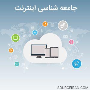 جامعه شناسی اینترنت