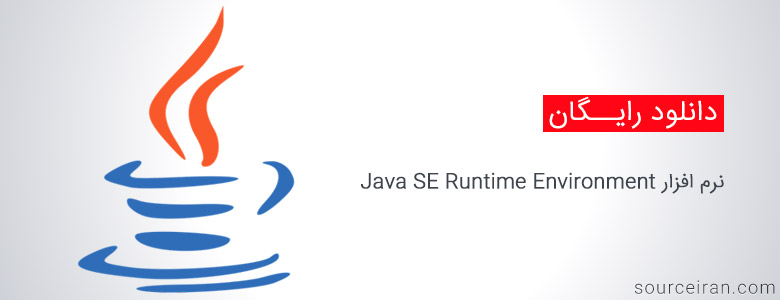 نرم افزار Java SE Runtime Environment