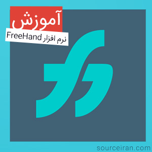 Software freehand learning sourceiran.com  دانلود آموزش نرم افزار freehand